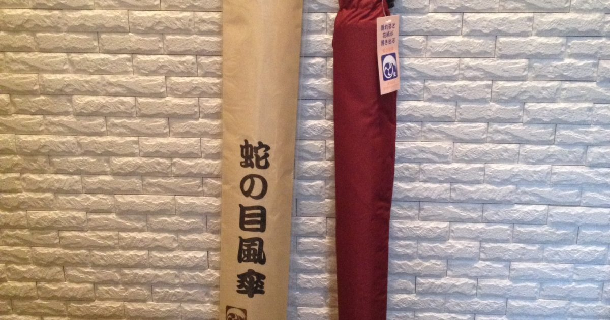 Japanese Umbrella Janome