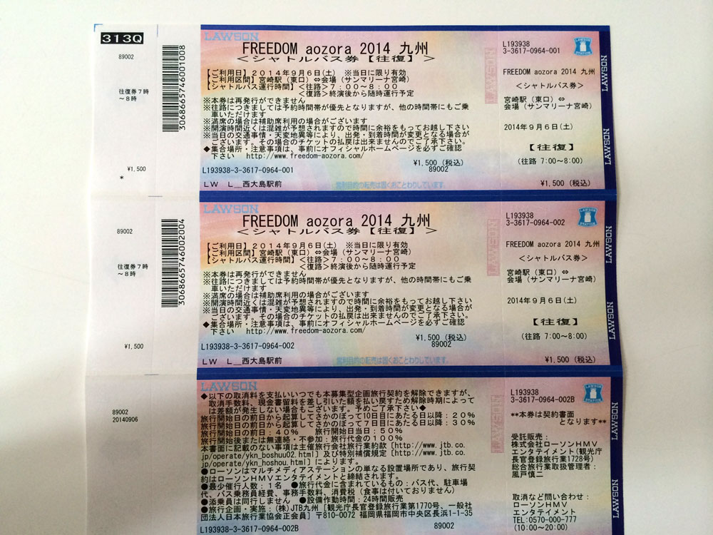FREEDOM Aozora Shuttle Bus Tickets