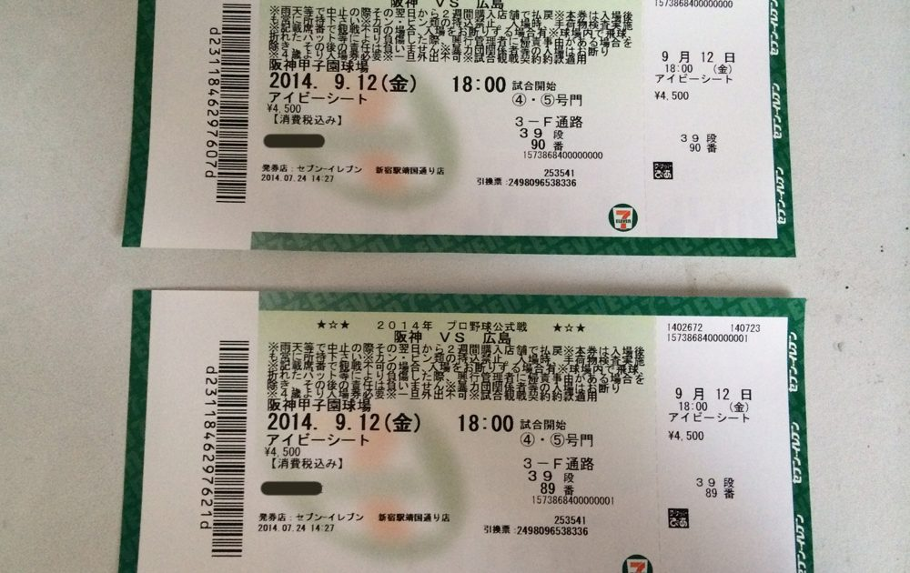 Japan Pro-Baseball Tickets