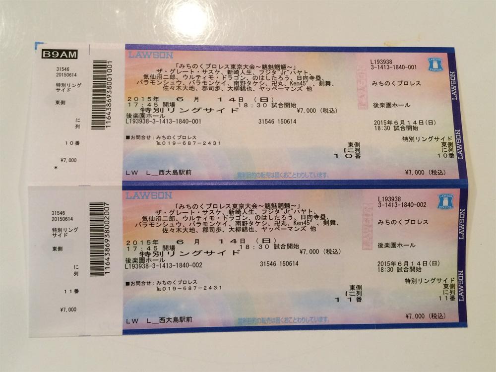 Michinoku Pro-Wrestling Tickets