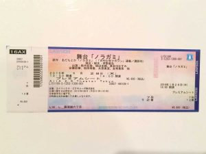2.5D Musical Noragami Ticket