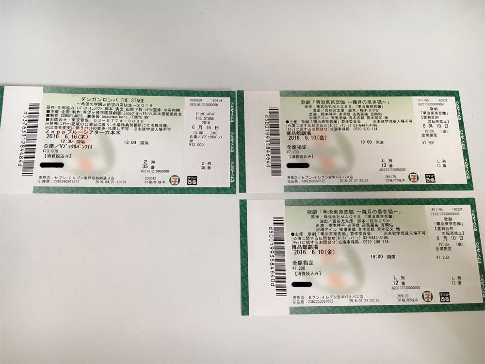 2.5D Musical Danganronpa & Meiji Tokyo Renka Tickets
