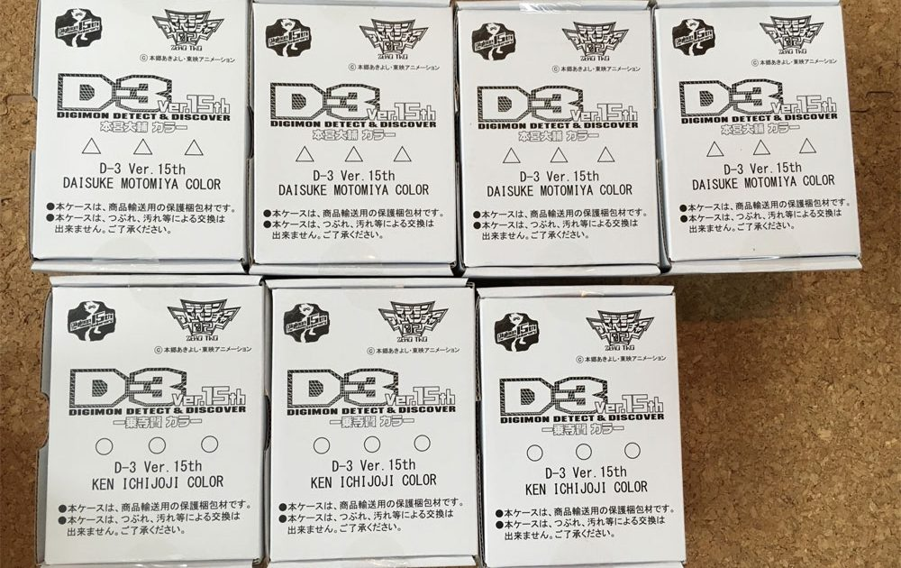 Digimon Adventure 02 D-3 Ver.15th - DIGIMON DETECT&DISCOVER