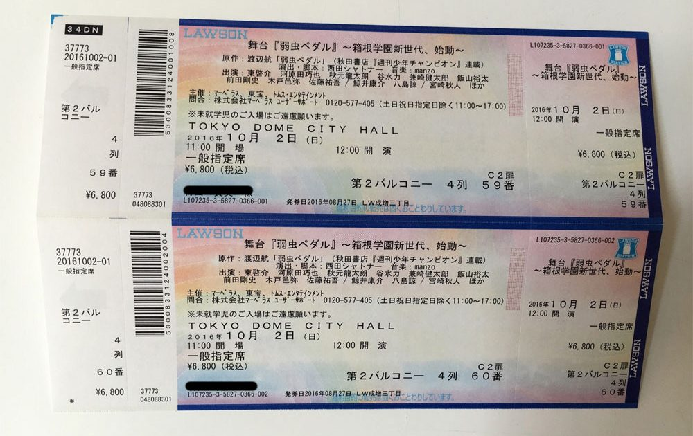 2.5D Musical Yowamushi Pedal Tickets
