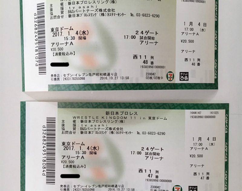 Wrestle Kingdom 11 Tickets