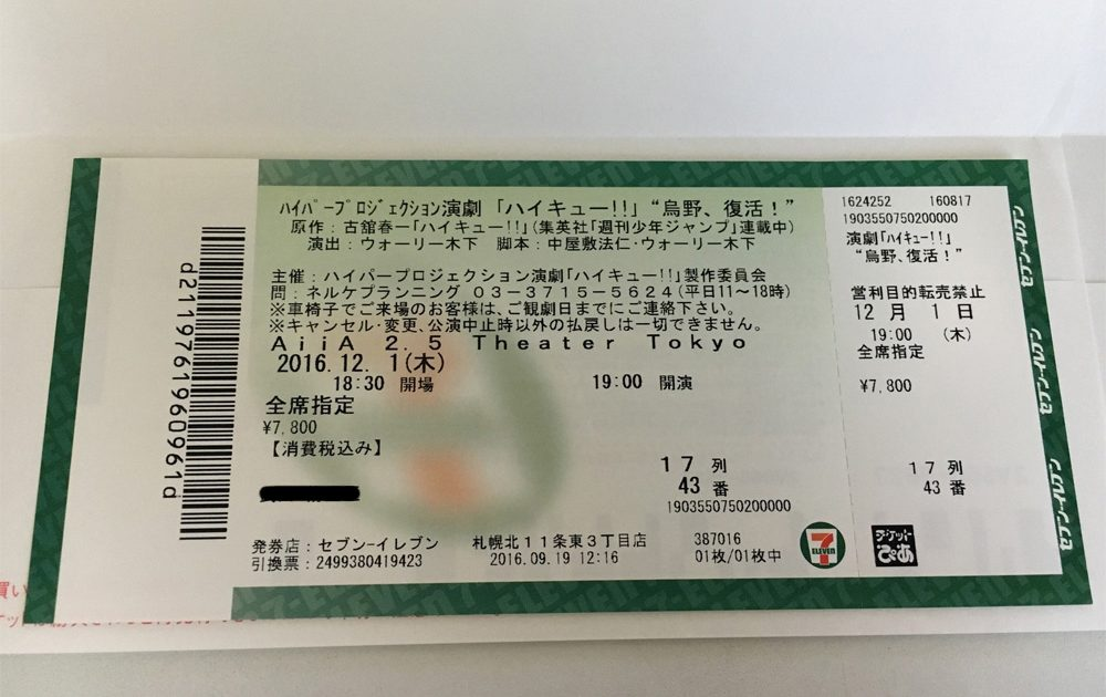 2.5D Musical Haikyu Ticket