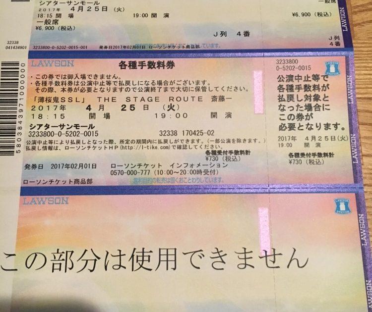 2.5D Musical HakuokiSSL -sweet school life- THE STAGE ROUTE Hajime Saito Ticket