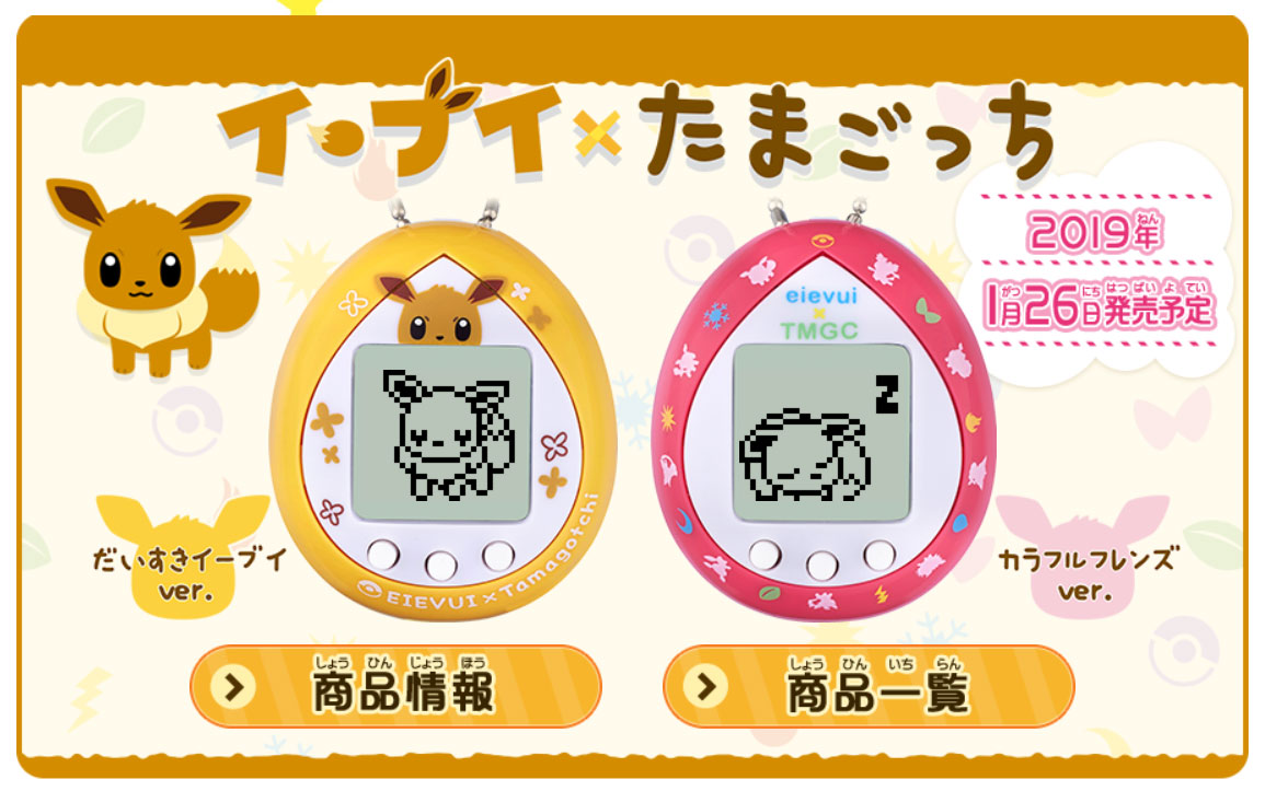 Eevee Pokémon Tamagotchi to be Released by Bandai on January 26th