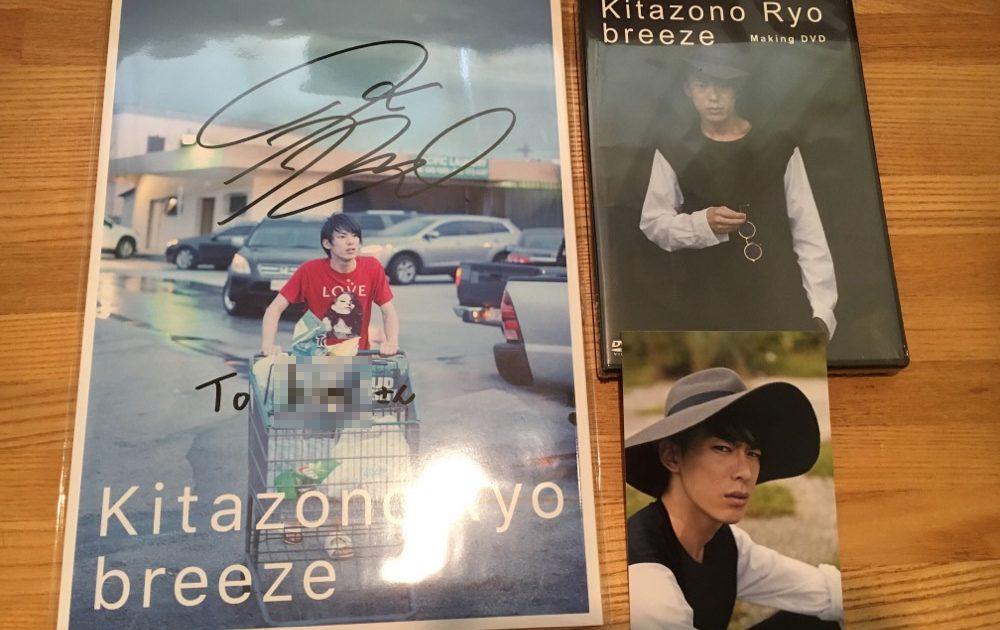 Ryo Kitazono Photo Book, DVD and Bromide