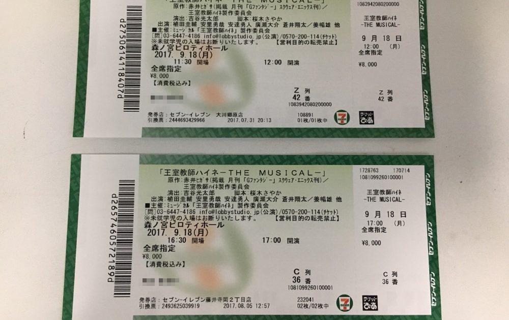 2.5D Musical Oshitsu Kyoshi Hine Tickets