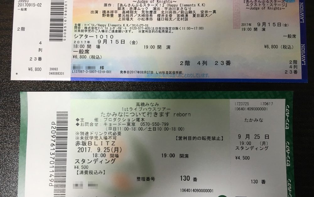 2.5D Musical Ensemble Stars Extra Stage Ticket
