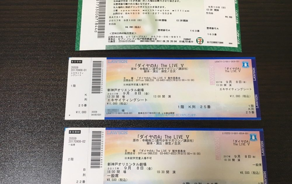 2.5D Musical Ace of Diamond The LIVE Tickets