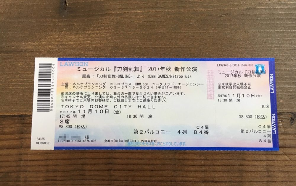 2.5D Musical Touken Ranbu Ticket