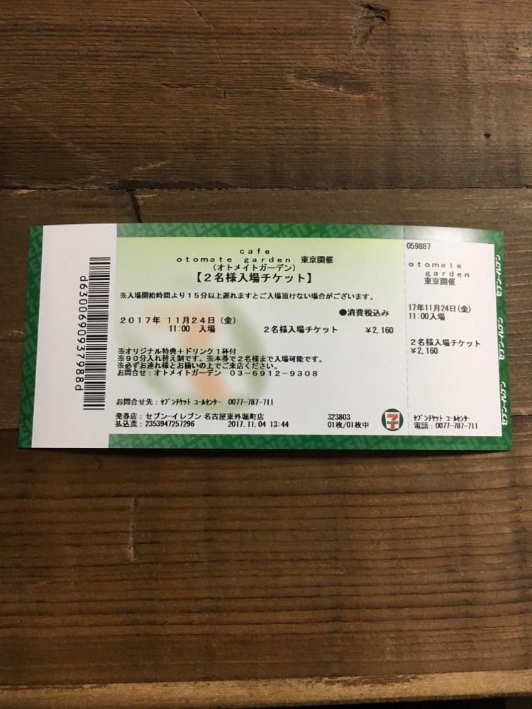 Otomate Garden  Admission Ticket