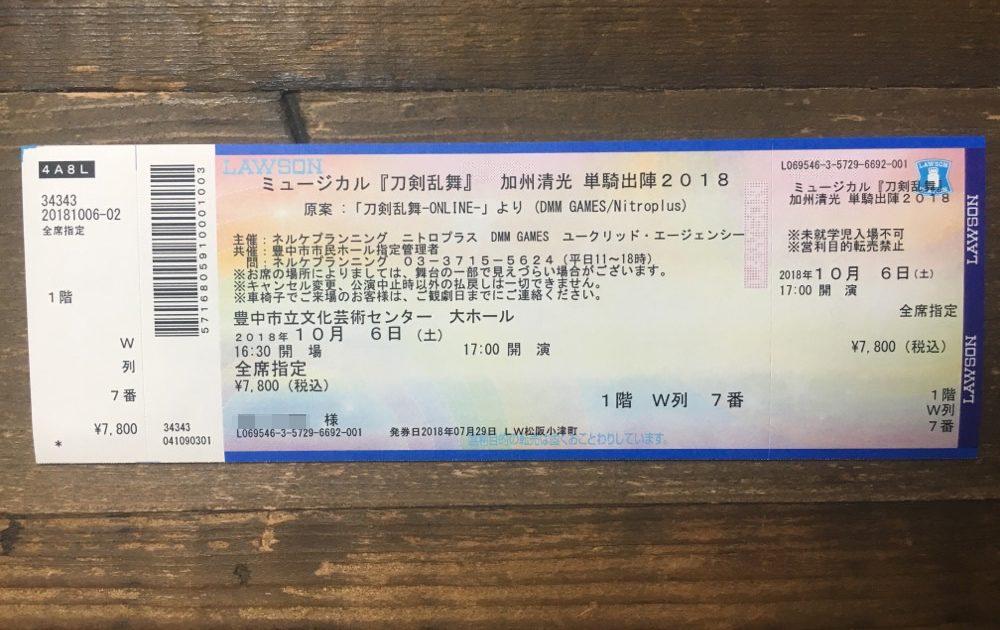 2.5D Musical Touken Ranbu Ticket