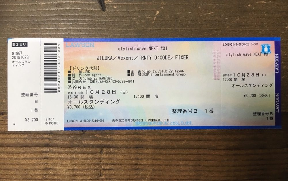 stylish wave NEXT #01 Ticket