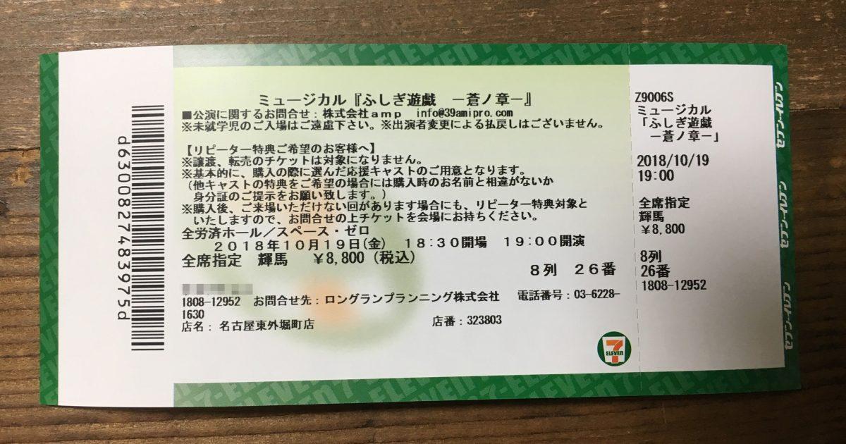 2.5D Musical Fushigi Yugi Ticket