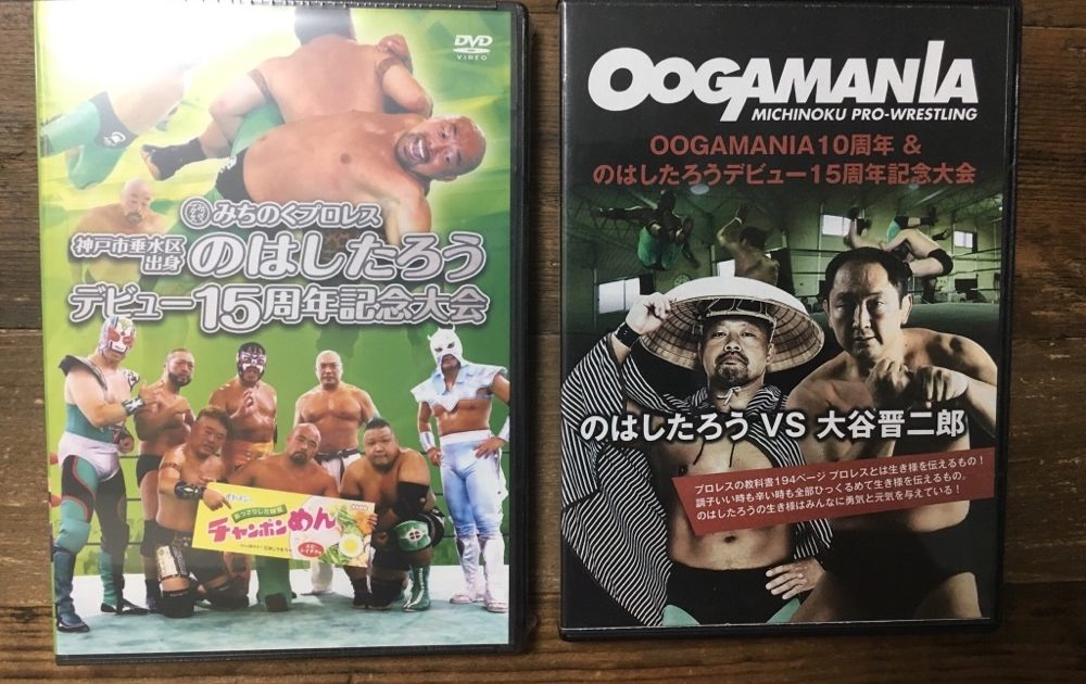 Michinoku Pro-Wrestling DVDs