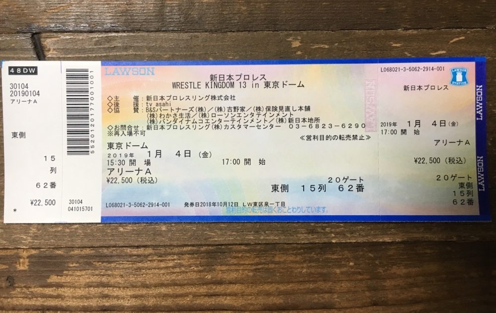 Wrestle Kingdom 13 Ticket