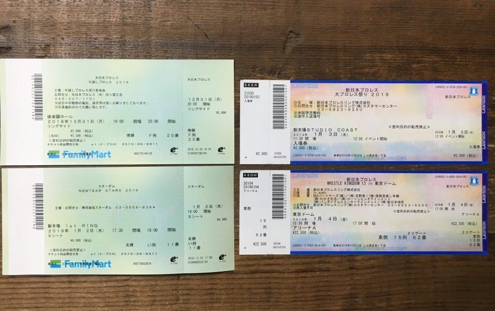 Pro-Wrestling Tickets