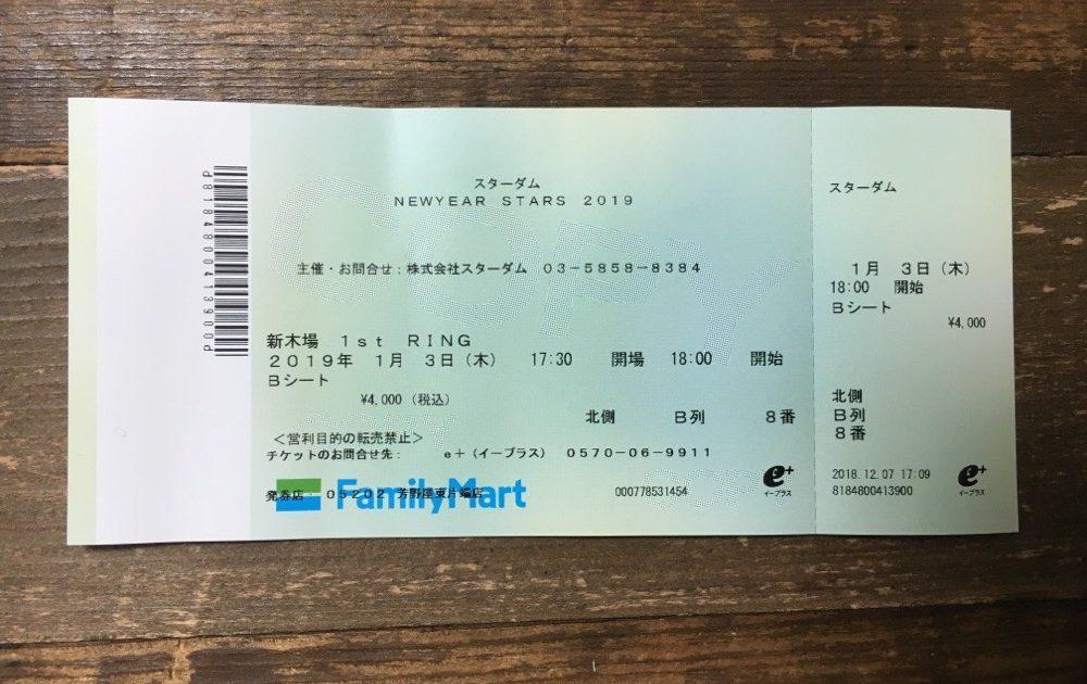 Pro-Wrestling Ticket