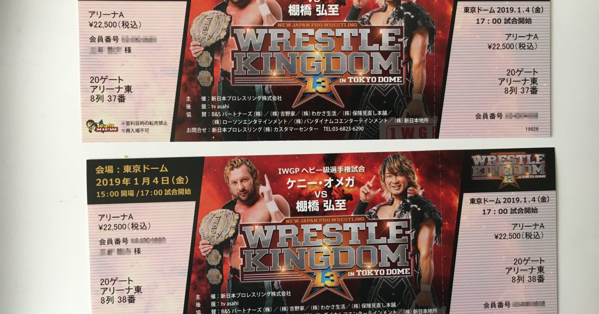 Wrestle Kingdom 13 Tickets