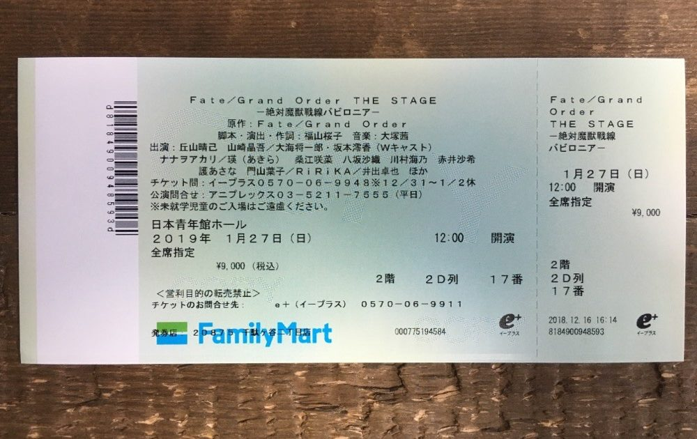 2.5D Musical Fate/Grand Order THE STAGE Ticket