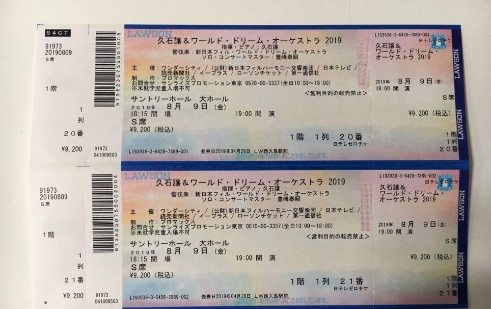 Concert Tickets of JOE HISAISHI & WORLD DREAM ORCHESTRA 2019