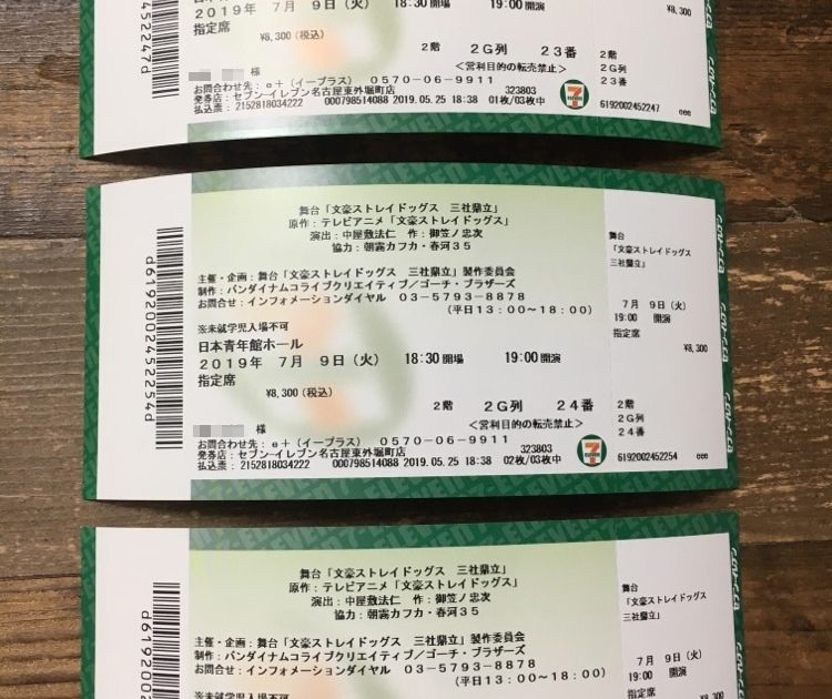 2.5D Musical Bungo Stray Dogs on Stage Tickets