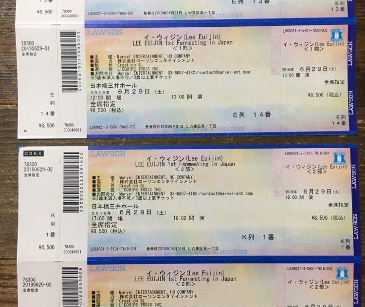 Ticket of LEE EUIJIN 1st Fanmeeting in Japan