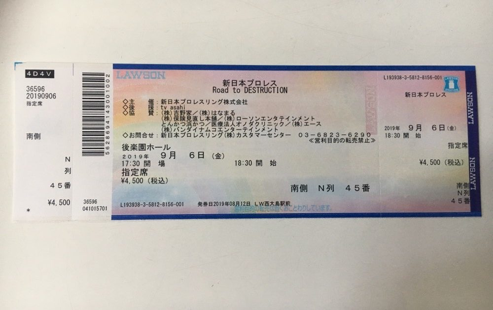 New Japan Pro-Wrestling Ticket
