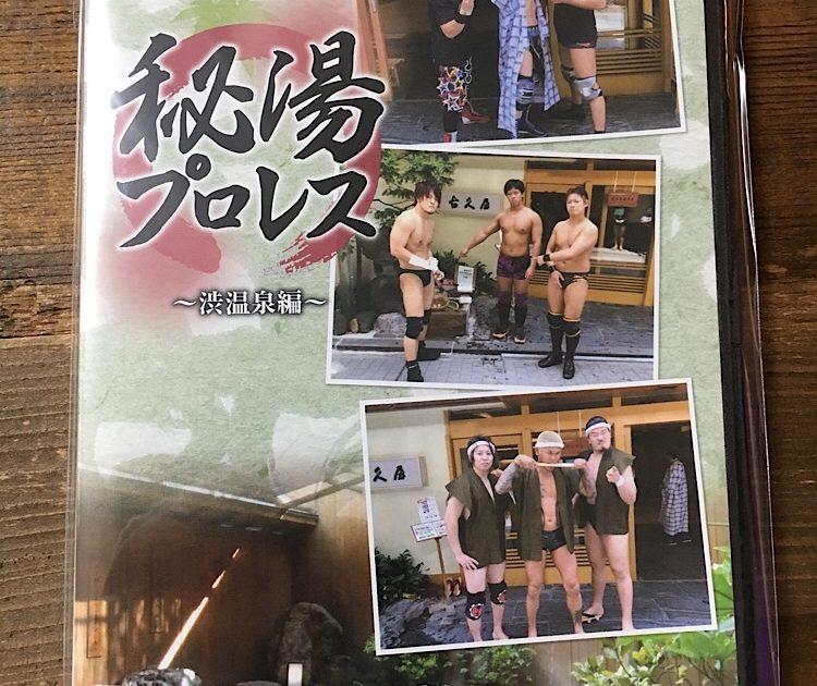 Hito Pro-Wrestling DVD